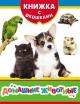 Домашние животные. Книжка с окошками